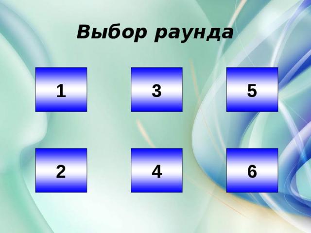 Выбор раунда 1 3 5 2 4 6