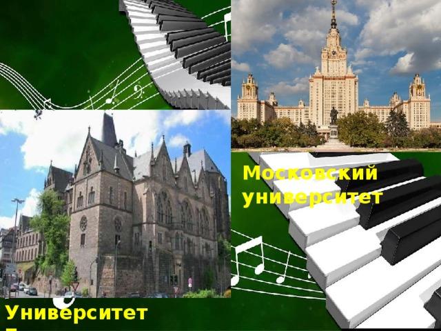 Юность писателя. Первые шаги к поиску жизненного призвания  Московский университет Университет Германии