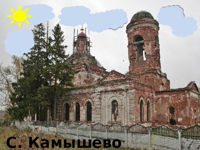 Храм Покрова Божией Матери. г. Заречный С. Камышево