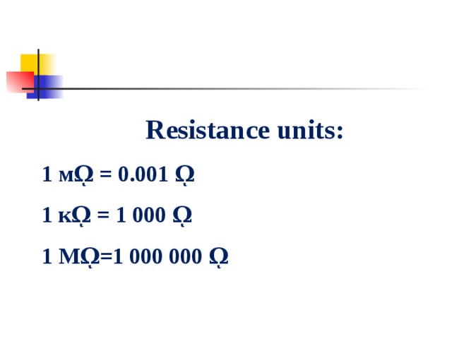 Resistance measuring device the meter and the measured resistance are connected in series.  Ohmmeter
