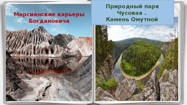 Природный парк Чусовая . Камень Омутной . Марсианские карьеры Богдановича