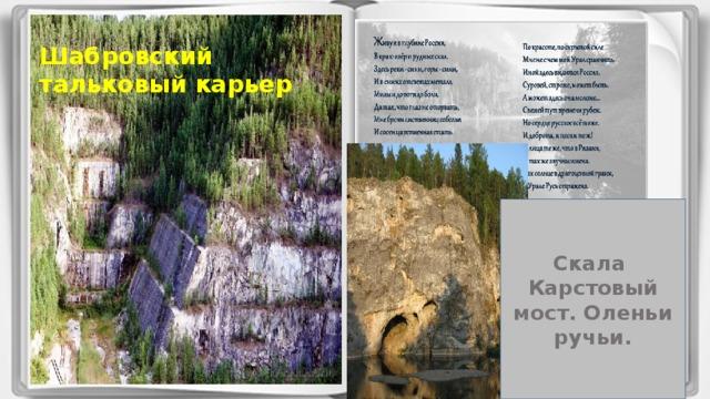 Шабровский тальковый карьер Скала Карстовый мост. Оленьи ручьи.