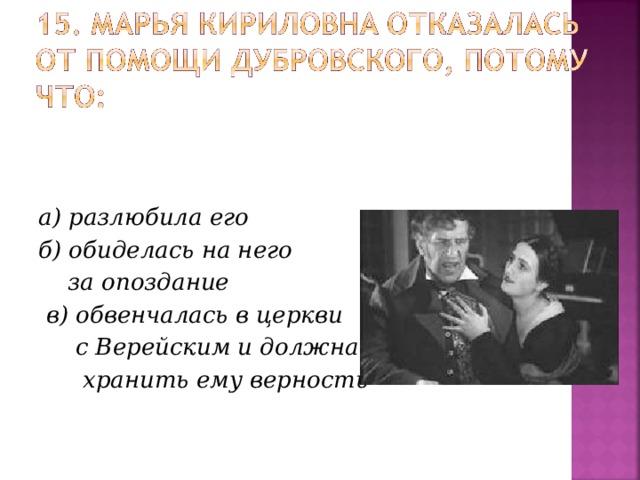 а) разлюбила его б) обиделась на него  за опоздание  в) обвенчалась в церкви  с Верейским и должна  хранить ему верность
