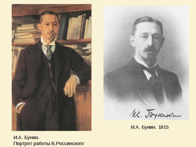 И.А. Бунин. Портрет работы В.Россинского