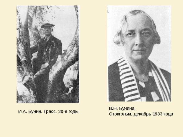 И.А. Бунин. Грасс, 30-е годы