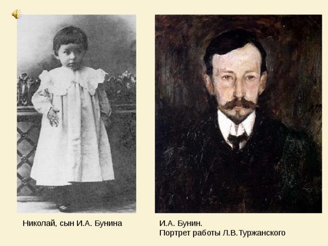 И.А. Бунин. Портрет работы Л.В.Туржанского