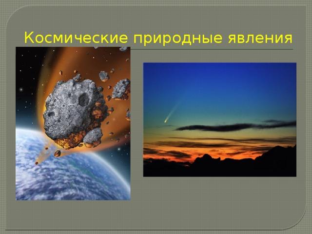 Космические природные явления