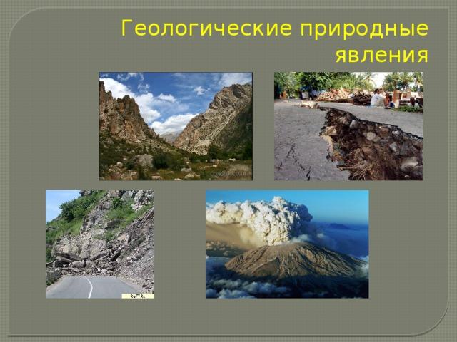 Геологические природные явления