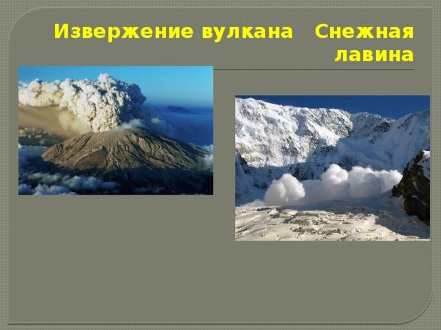 Извержение вулкана Снежная лавина