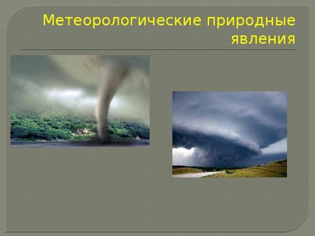 Метеорологические природные явления