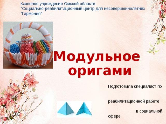 Казенное учреждение Омской области