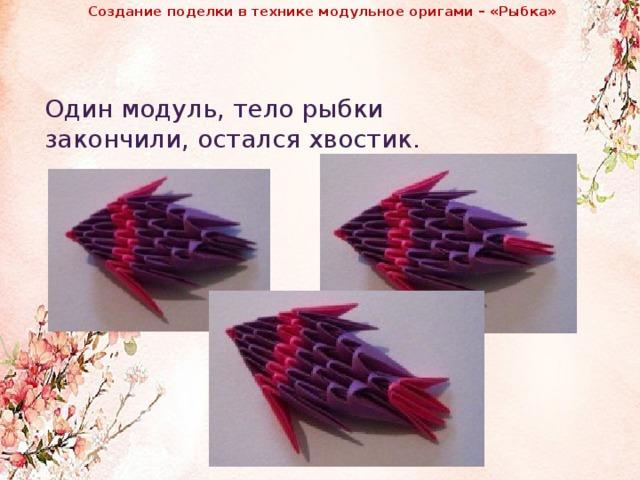 Создание поделки в технике модульное оригами – «Рыбка»               Один модуль, тело рыбки закончили, остался хвостик.