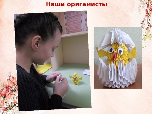 Наши оригамисты