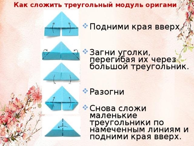 Как сложить треугольный модуль оригами