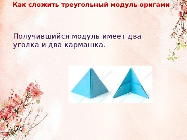 Как сложить треугольный модуль оригами              Получившийся модуль имеет два уголка идва кармашка.