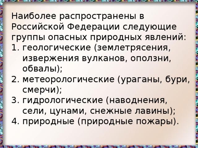Наиболее распространены в Российской Федерации следующие группы опасных природных явлений: