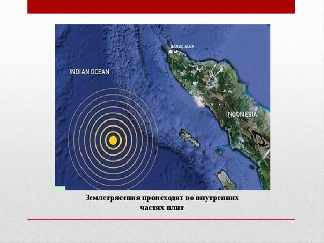 Землетрясения происходят во внутренних частях плит