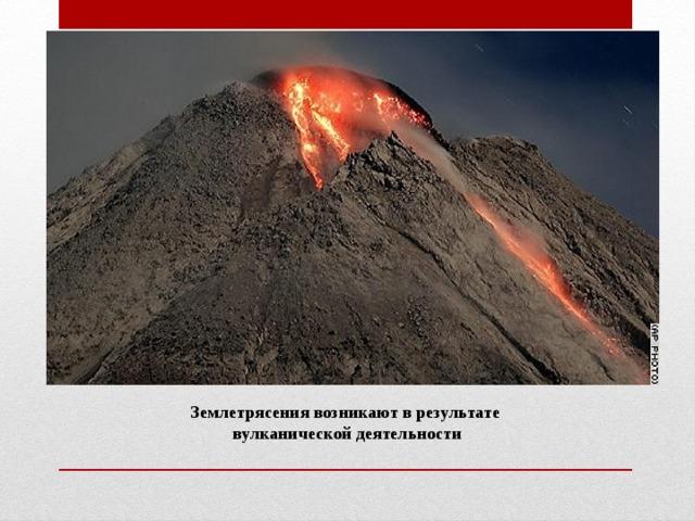 Землетрясения возникают в результате вулканической деятельности