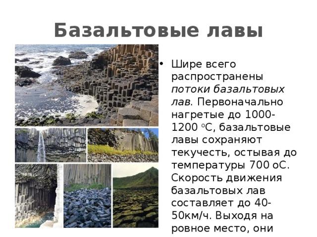 Базальтовые лавы