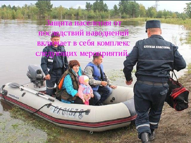 Защита населения от последствий наводнений включает в себя комплекс следующих мероприятий.