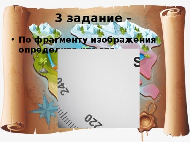 3 задание -