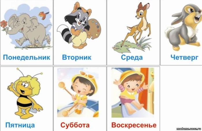 Картинки дни недели в детский сад