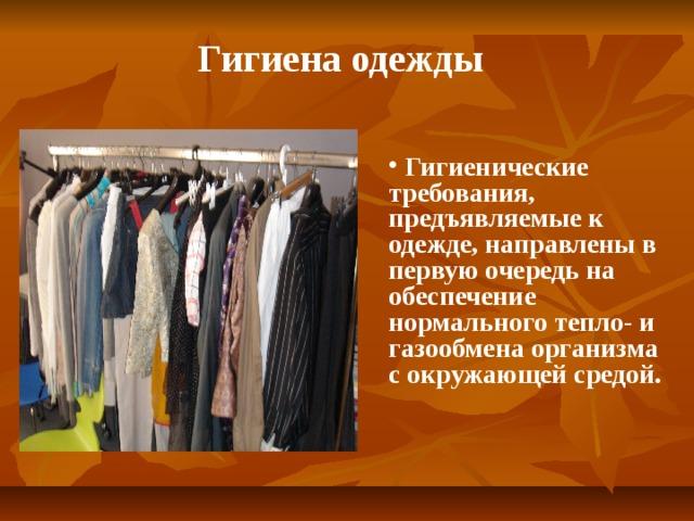 Гигиена одежды  Гигиенические  требования, предъявляемые к одежде, направлены в первую очередь на обеспечение нормального тепло- и газообмена организма с окружающей средой.