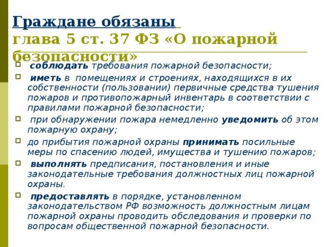Граждане обязаны   глава 5 ст. 37 ФЗ «О пожарной безопасности»