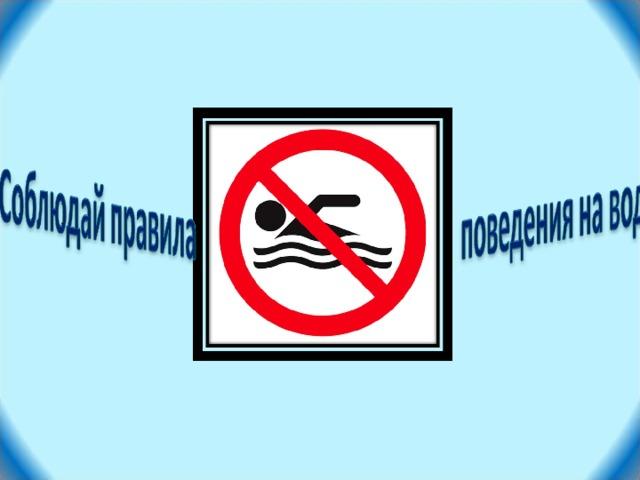 Соблюдай правила поведения на воде 2
