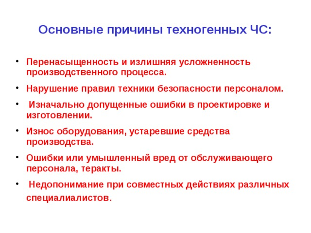 Основные причины техногенных ЧС: