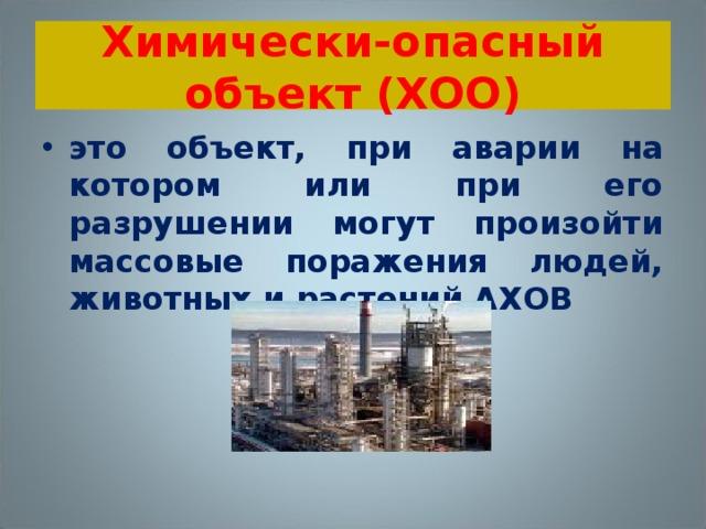 Химически-опасный объект (ХОО)
