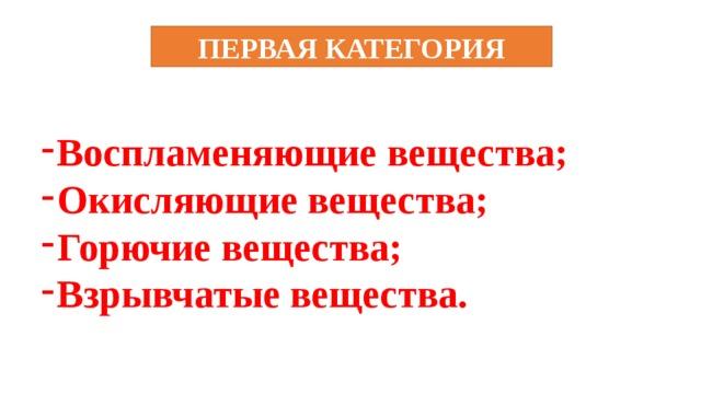 ПЕРВАЯ КАТЕГОРИЯ