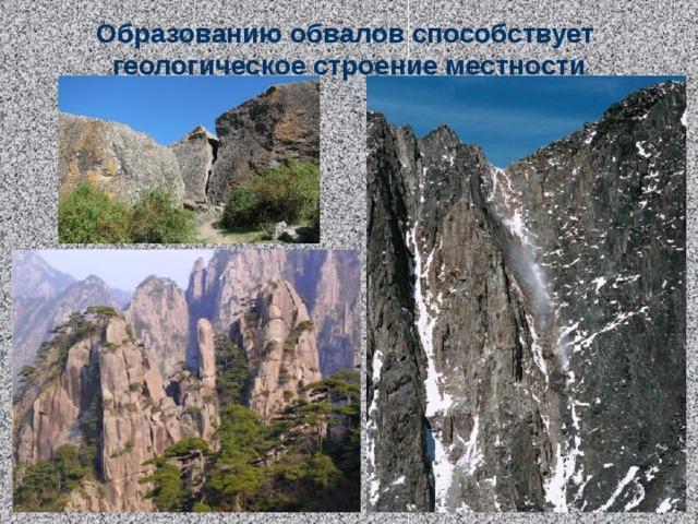 Образованию обвалов способствует геологическое строение местности