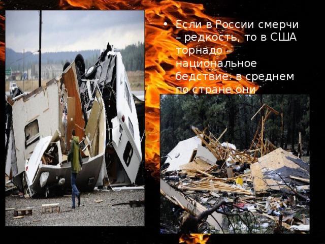 Если в России смерчи – редкость, то в США торнадо – национальное бедствие: в среднем по стране они случаются не реже двух раз в день .