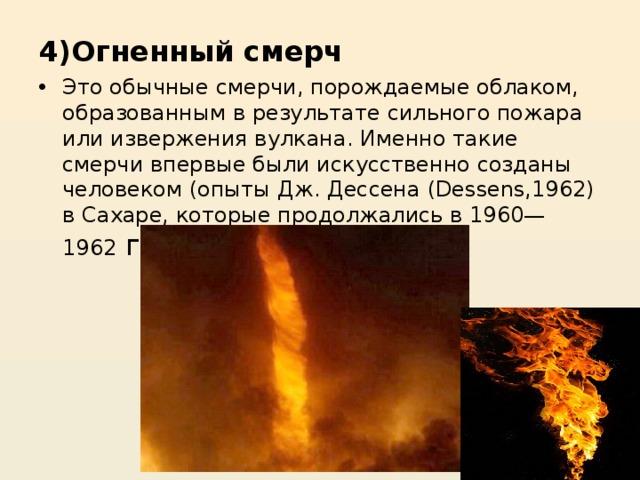 4)Огненный смерч