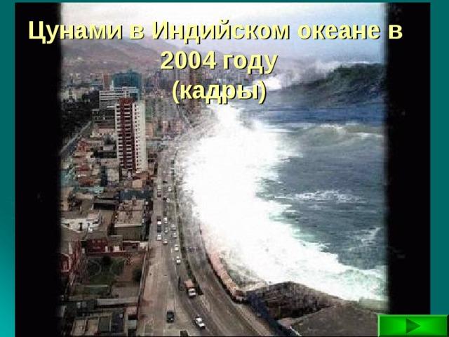 Цунами в Индийском океане в 2004 году  (кадры)