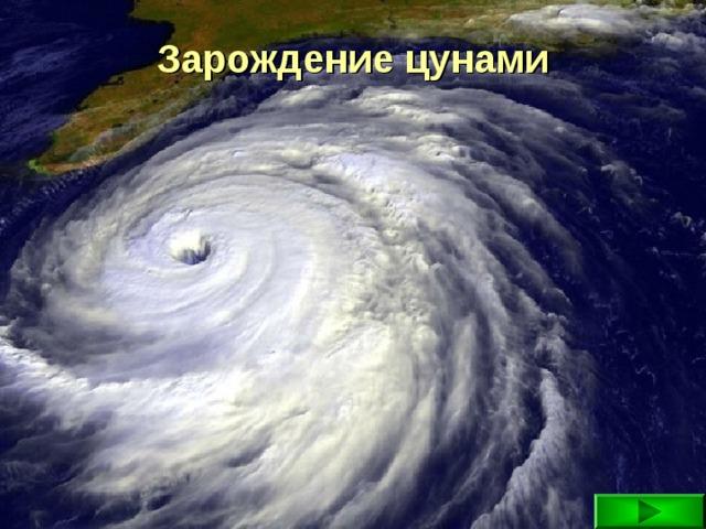 Зарождение цунами