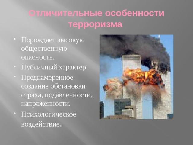 Отличительные особенности терроризма