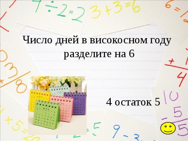 Число дней в високосном году разделите на 6  4 остаток 5