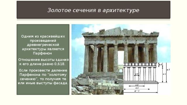 """Золотое сечения в архитектуре   Одним из красивейших произведений древнегреческой архитектуры является Парфенон Вставка рисунка  Отношение высоты здания к его длине равно 0,618. Если произвести деление Парфенона по """"золотому сечению"""", то получим те или иные выступы фасада."""
