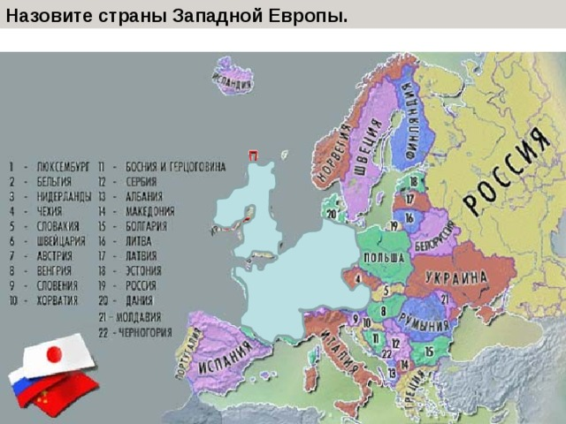 Назовите страны Западной Европы.