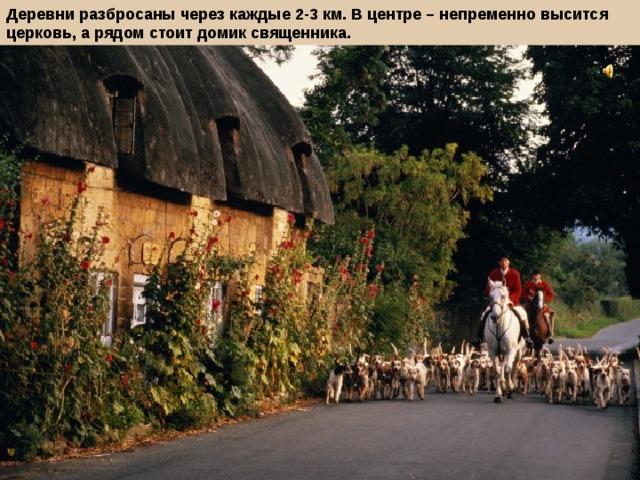 Деревни разбросаны через каждые 2-3 км. В центре – непременно высится церковь, а рядом стоит домик священника.