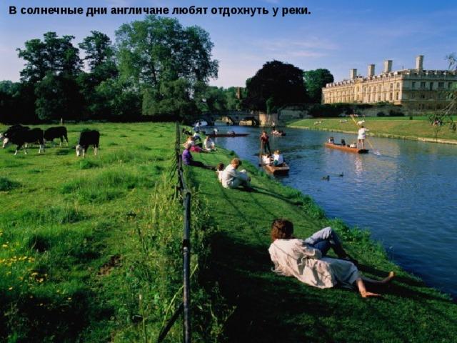 В солнечные дни англичане любят отдохнуть у реки.