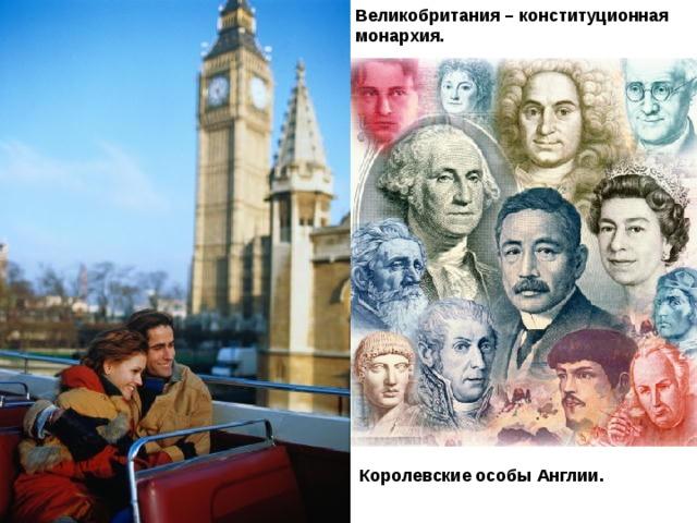 Великобритания – конституционная монархия. Королевские особы Англии.