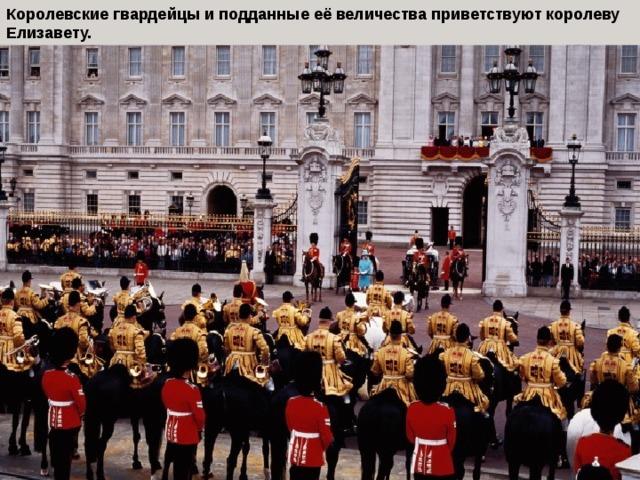Королевские гвардейцы и подданные её величества приветствуют королеву Елизавету.