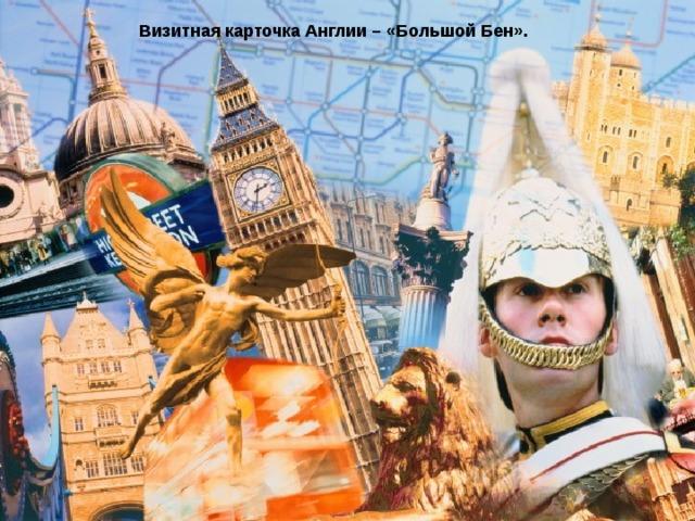 Визитная карточка Англии – «Большой Бен».