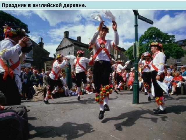 Праздник в английской деревне.