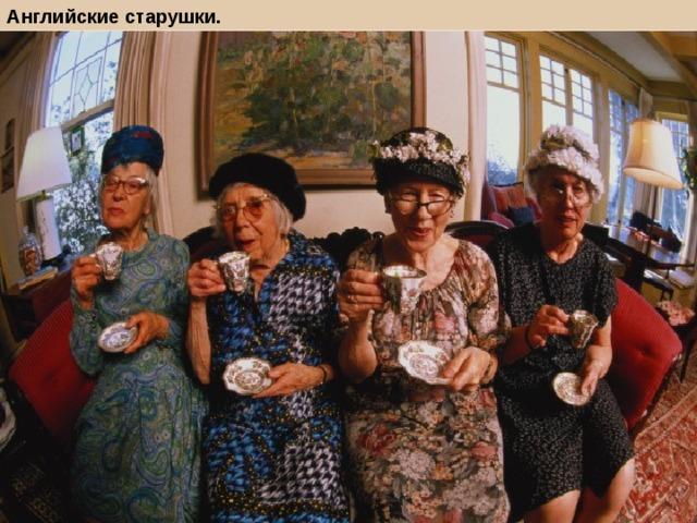 Английские старушки.
