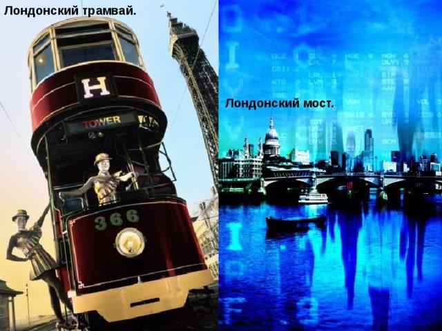 Лондонский трамвай. Лондонский мост.