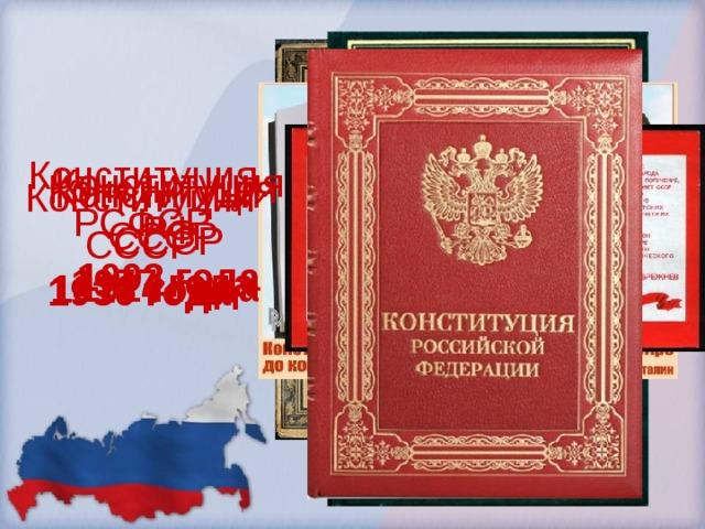 Конституция РСФСР 1918 года Конституция РФ 1993 года Конституция СССР 1977 года Конституция СССР 1924 года Конституция СССР 1936 года